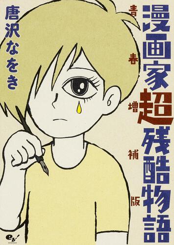 表紙:漫画家超残酷物語 青春増補版