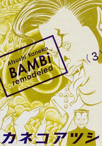表紙:BAMBi 3 remodeled