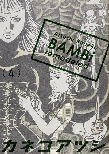 表紙:BAMBi 4 remodeled