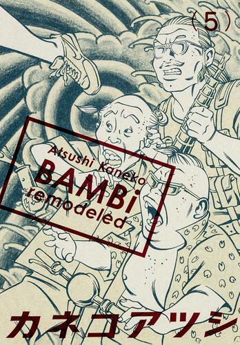 表紙:BAMBi 5 remodeled