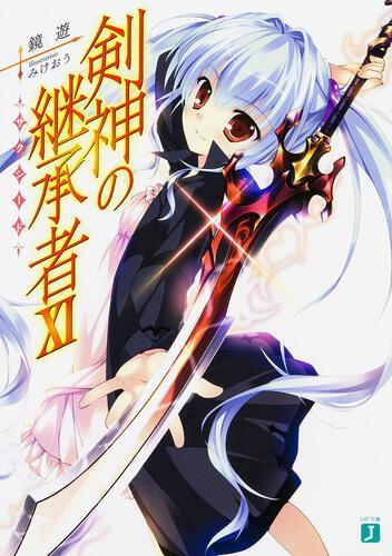 書影:剣神の継承者XI