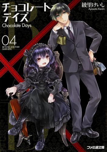 書影:B.A.D.チョコレートデイズ4