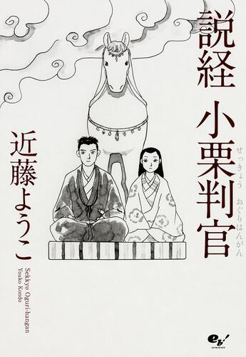 表紙:説経 小栗判官