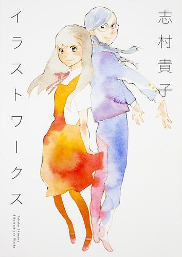 表紙:志村貴子イラストワークス