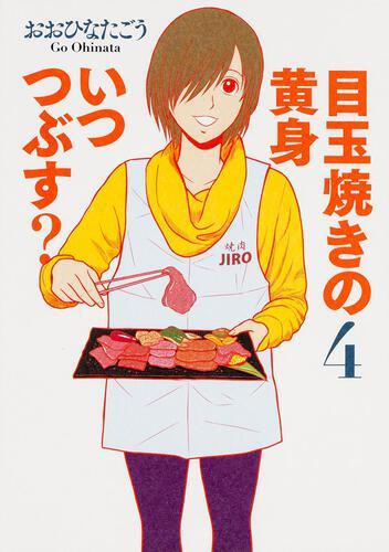 表紙:目玉焼きの黄身 いつつぶす? 4