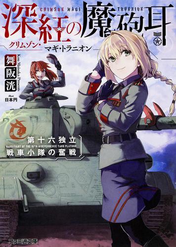 書影:深紅の魔砲耳――第十六独立戦車小隊の奮戦