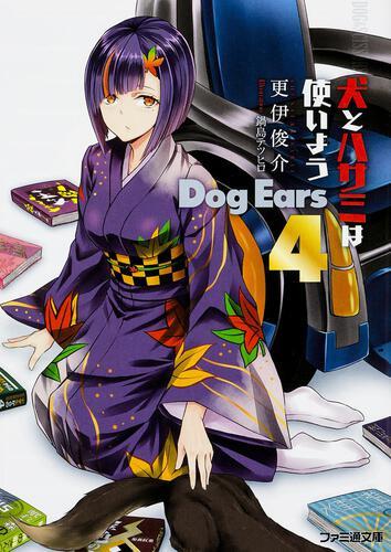 書影:犬とハサミは使いよう Dog Ears 4
