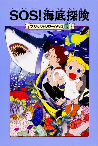 表紙:[上製版]マジック・ツリーハウス5 SOS!海底探険