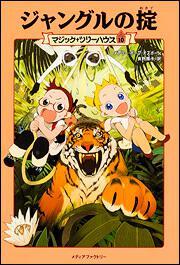 表紙:マジック・ツリーハウス 第10巻 ジャングルの掟