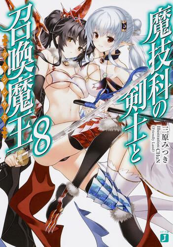表紙:魔技科の剣士と召喚魔王<ヴァシレウス>8