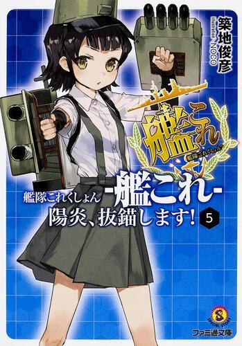 書影:艦隊これくしょん -艦これ- 陽炎、抜錨します!5
