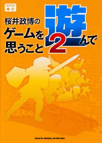 書影:桜井政博のゲームを遊んで思うこと2