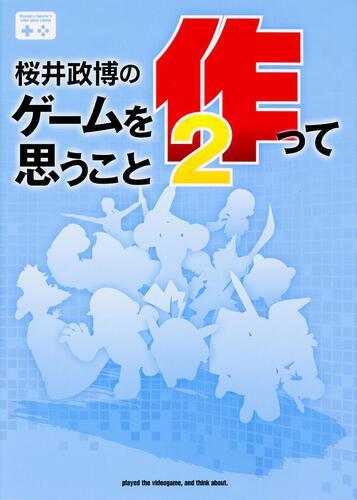 書影:桜井政博のゲームを作って思うこと2