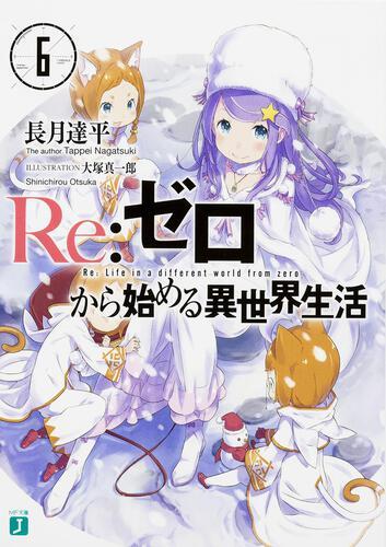 書影:Re:ゼロから始める異世界生活6