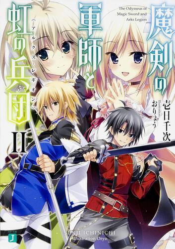 表紙:魔剣の軍師と虹の兵団<アルクス・レギオン>II