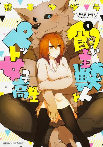 書影:飼い主獣人とペット女子高生 1