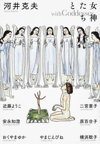 表紙:女神たちと