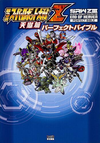 書影:第3次スーパーロボット大戦Z 天獄篇 パーフェクトバイブル