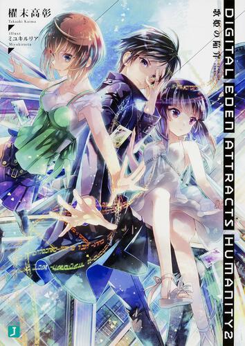 書影:Digital Eden Attracts Humanity 2 歌姫の陥穽