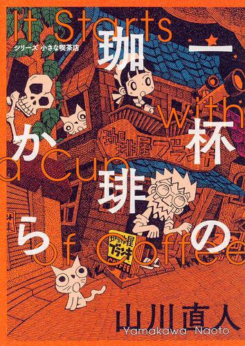 表紙:一杯の珈琲から シリーズ小さな喫茶店