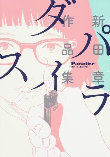 表紙:パラダイス 新田章作品集
