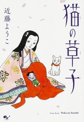 表紙:猫の草子