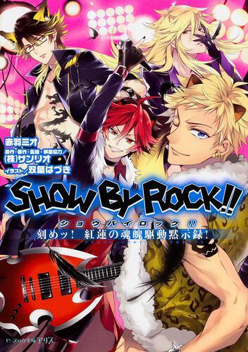 書影:SHOW BY ROCK!! 刻めッ! 紅蓮の魂魄駆動黙示録!