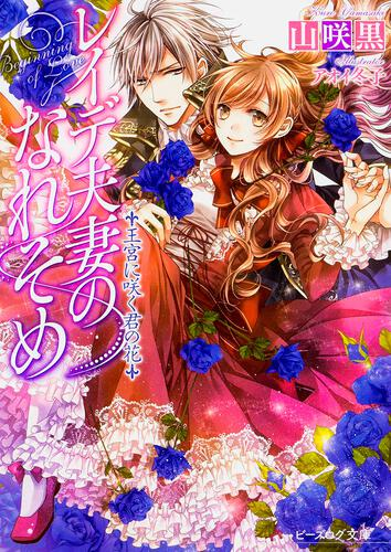 表紙:レイデ夫妻のなれそめ 王宮に咲く君の花