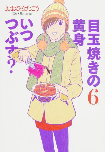 表紙:目玉焼きの黄身 いつつぶす? 6