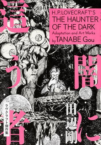 表紙:闇に這う者 ラヴクラフト傑作集