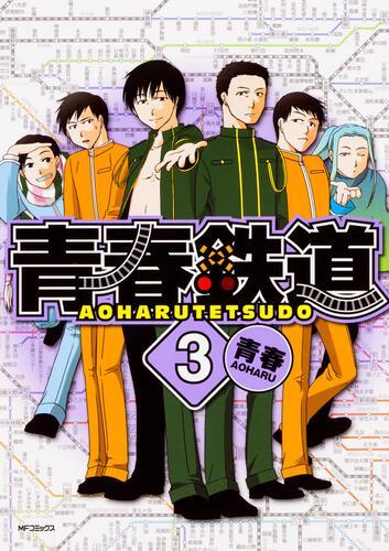 書影:青春鉄道 3