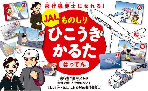 表紙:JAL ものしりひこうきかるた はってん 飛行機博士になれる!