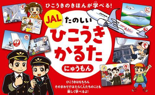 表紙:JAL たのしいひこうきかるた にゅうもん ひこうきのきほんが学べる!