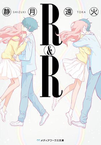 表紙:R&R