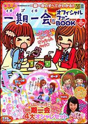 キャラぱふぇフロクBOOKシリーズ 一期一会オフィシャルファンBOOK