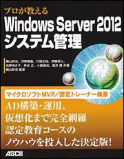 プロが教える Windows Server 2012システム管理