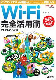 Wi‐Fi 完全活用術 パソコン、スマホ、AV機器etc.いつでもどこでも無線LAN!