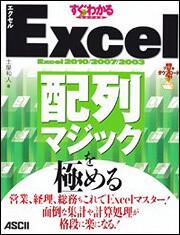 すぐわかるSUPER Excel配列マジックを極める 営業、経理、総務もこれでExcelマスター!面倒な集計や計算処理が格段に楽になる!