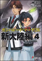 ガンパレード・マーチ 2K 新大陸編(4)