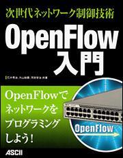 次世代ネットワーク制御技術OpenFlow入門