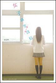 女子高生自伝 ‐第1章‐