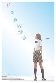 女子高生自伝 ‐第2章‐