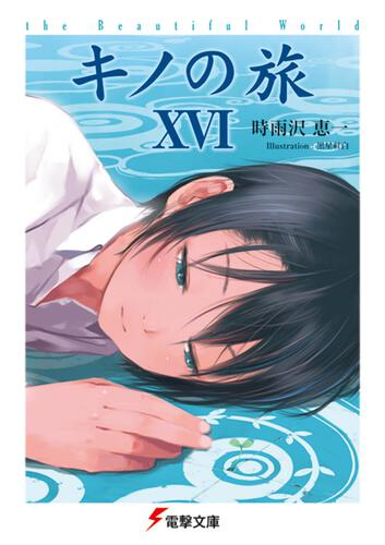 書影:キノの旅XVI the Beautiful World