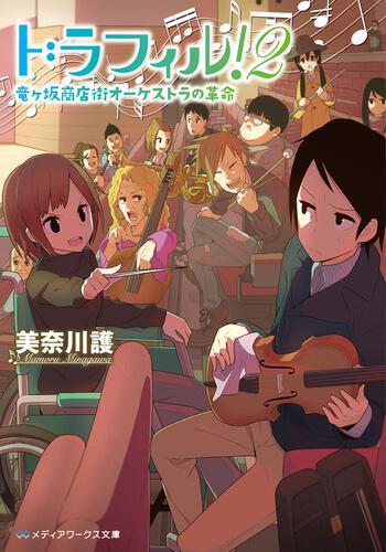 表紙:ドラフィル!2 竜ヶ坂商店街オーケストラの革命