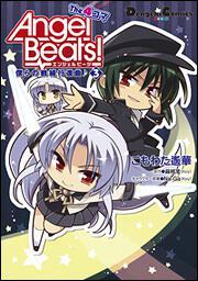 Angel Beats! The4コマ(3) 僕らの戦線行進曲♪