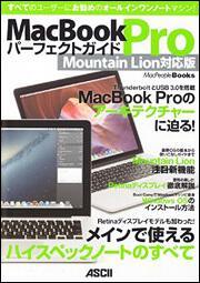 MacBook Pro パーフェクトガイド Mountain Lion対応版