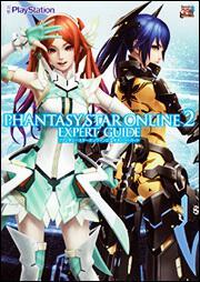 ファンタシースターオンライン2 エキスパートガイド