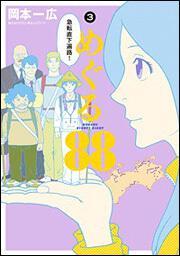 めぐる88 (3)