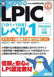 完全合格 LPICレベル1[101・102]Version 3.5対応テキスト+問題集で合格力が身につく