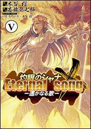 灼眼のシャナX Eternal song ‐遙かなる歌‐(5)